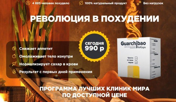 Guarchibao FatCap - программа корректировки веса: обзор, отзывы, купить, цена