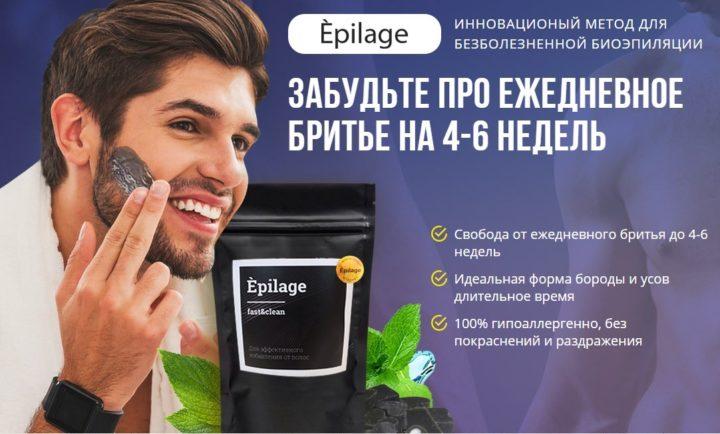 Epilage Men - средство для биоэпиляции: обзор, отзывы, купить, цена