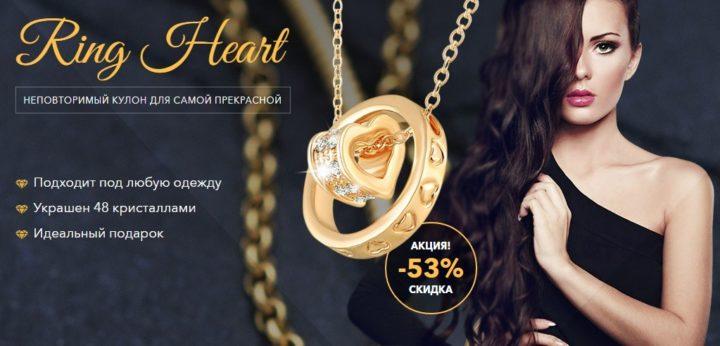 Ring Heart - красивый женский кулон: обзор, отзывы, купить, цена