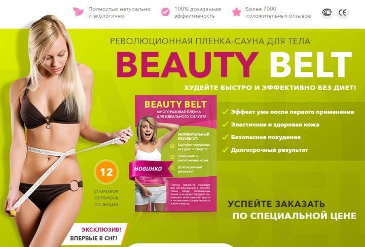 Beauty Belt – средство для похудения: обзор, отзывы, купить, цена