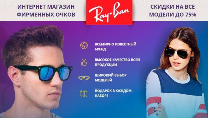Солнцезащитные очки Ray-Ban: обзор, отзывы, купить по низкой цене