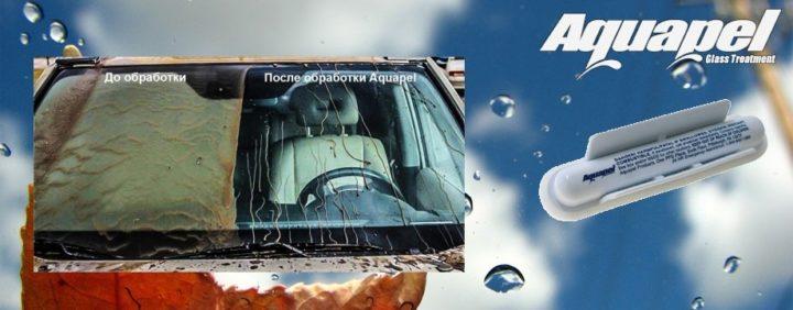 Средство AquaPel (Аквапель) для авто: обзор, отзывы, купить, цена