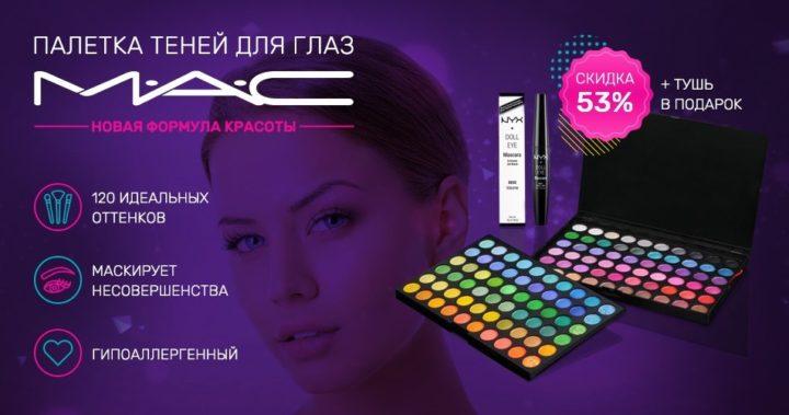 Палетка теней для век MAC 120 Color: обзор, отзывы, купить, цена