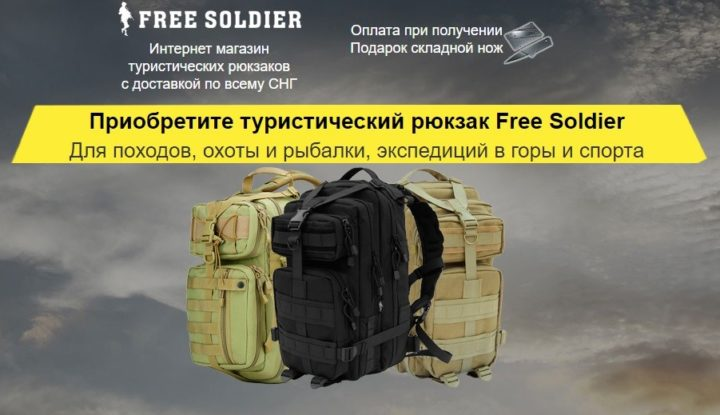 Армейский рюкзак Free Soldier: обзор, отзывы, купить по низкой цене