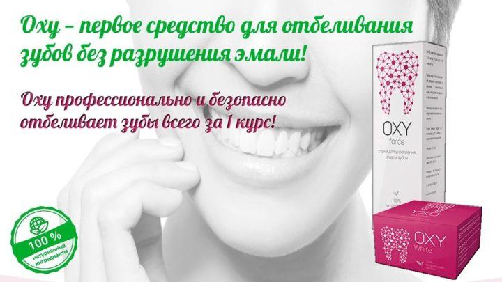 Oxy - средство для отбеливания зубов: обзор, отзывы, купить, цена