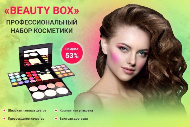 Beauty Box - подарочный набор косметики: обзор, отзывы, купить, цена