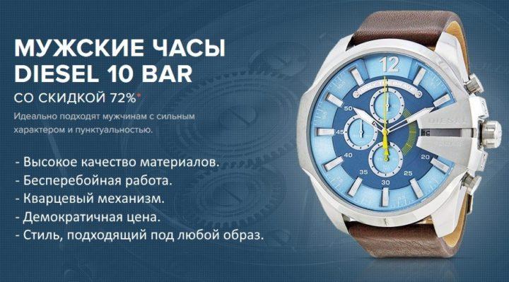 Мужские часы Diesel 10 Bar: обзор, отзывы, купить по низкой цене