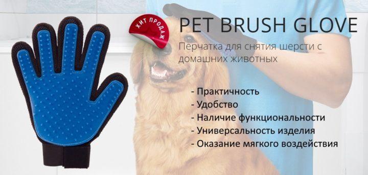 Pet Brush Glove - перчатка для расчески шерсти: обзор, отзывы, цена
