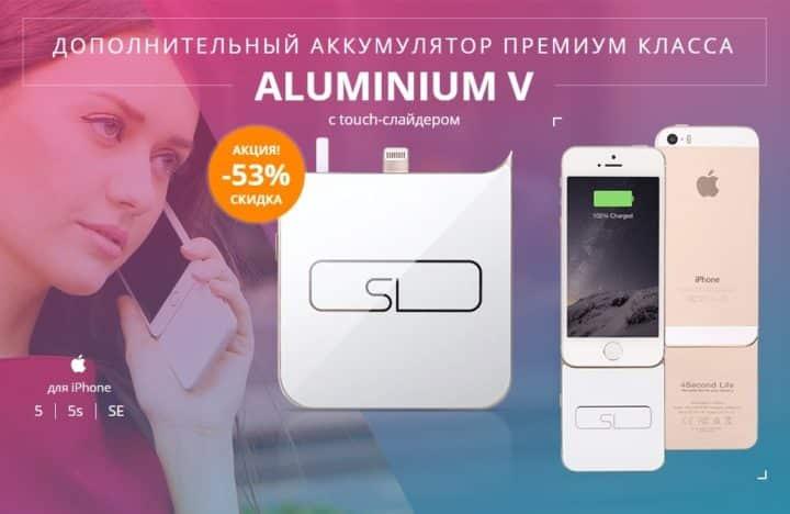 Аккумулятор Aluminium V для iPhone 5, 5s, SE: обзор, отзывы ,купить, цена