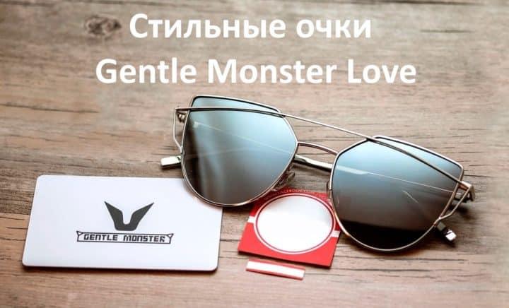 Стильные очки Gentle Monster Love: обзор, отзывы, купить, цена
