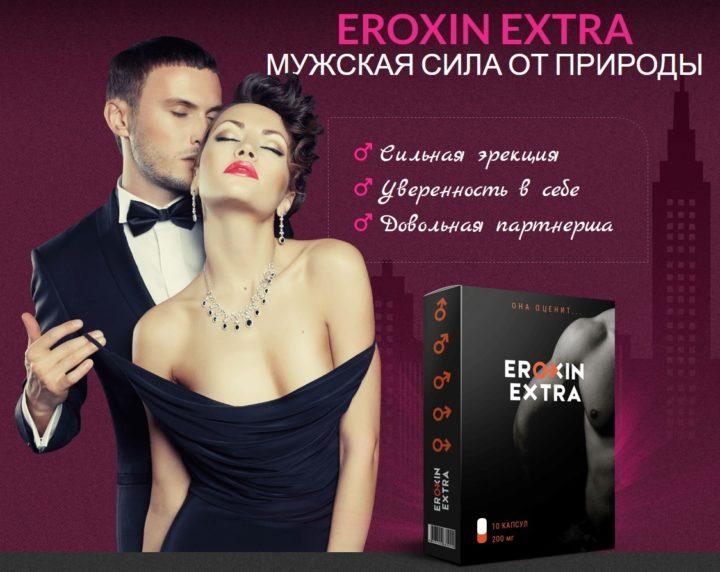Капсулы для потенции Eroxin (Эроксин): обзор, отзывы, купить, цена