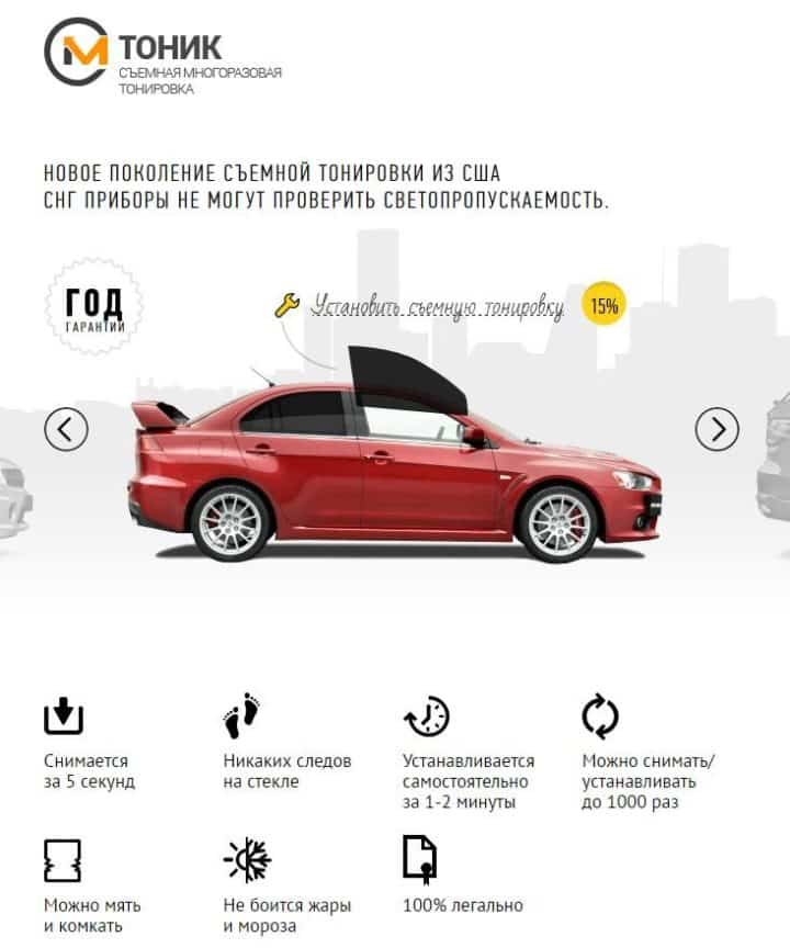 Съемная многоразовая авто тонировка: обзор, отзывы, купить, цена