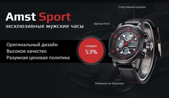 Наручные часы «Amst Sport»: обзор, отзывы, купить, стоимость