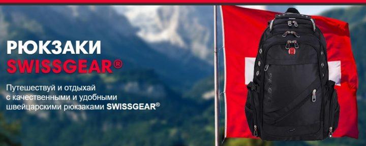 Швейцарский рюкзак Swissgear: обзор, отзывы, купить, цена