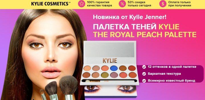 Палетка для теней Kylie The Royal Peach Palette: обзор, отзывы, купить