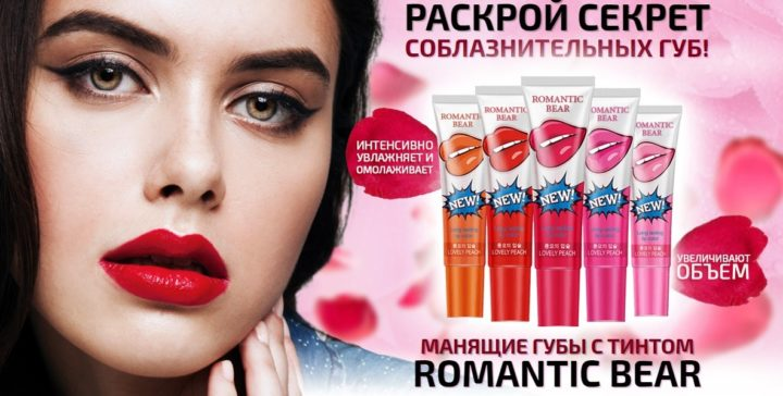Тинт для губ Romantic Bear: обзор, отзывы, купить по низкой цене