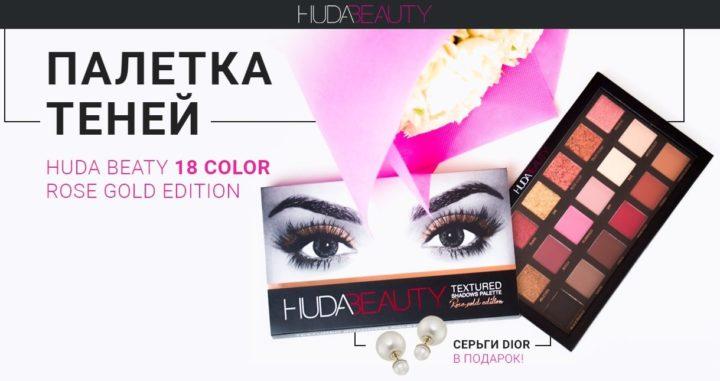 Палетка теней Huda Beauty 18 цветов: обзор, отзывы ,купить, цена