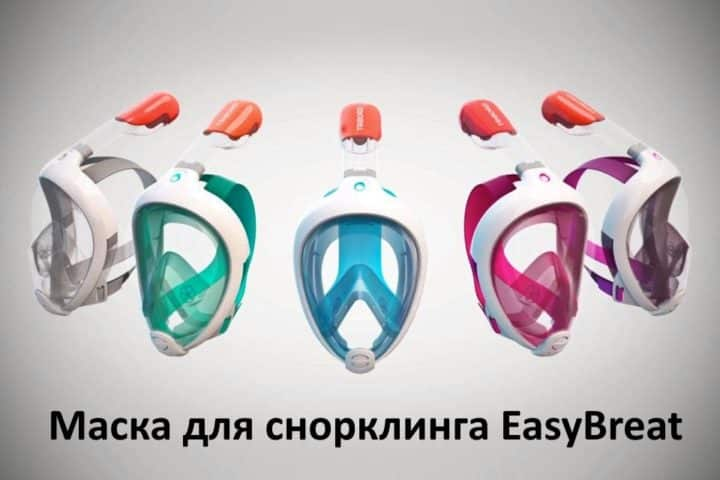 Маска для снорклинга easybreath 2017