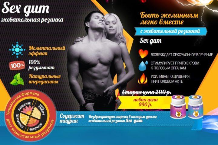 Возбуждающая жвачка Sex Gum: обзор, отзывы, купить, стоимость