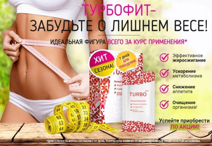 TurboFit средство для похудения купить в Лабинске