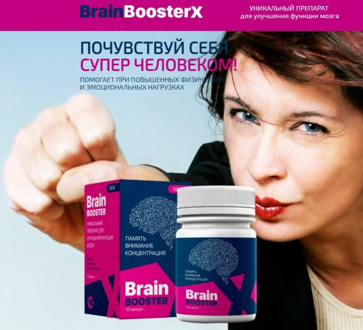 Brain Booster X для мозговой активности: обзор, отзывы, купить, цена