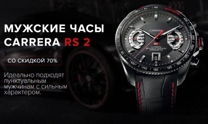 Часы Carrera RS2 для мужчин: обзор, отзывы, купить по низкой цене