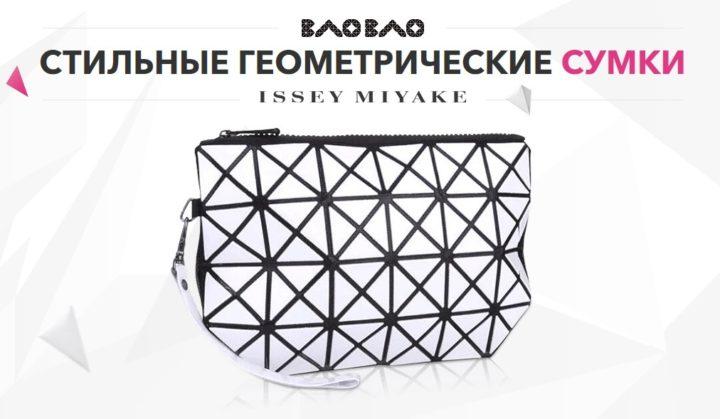 Купить женские сумки от Issey Miyake: обзор, отзывы, низкие цены