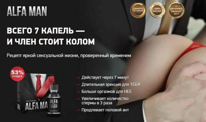 Alfa Man – капли для потенции: купить по низкой цене, обзор, отзывы