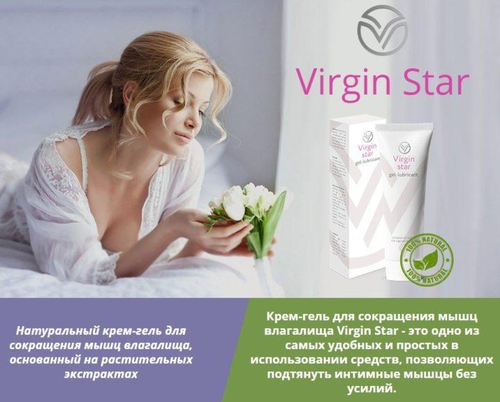 Virgin Star - крем-гель для сокращения мышц влагалища: купить, цена
