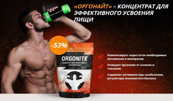 Оргонайт – концентрат для увеличения мышечной массы: обзор, отзывы, купить, цена