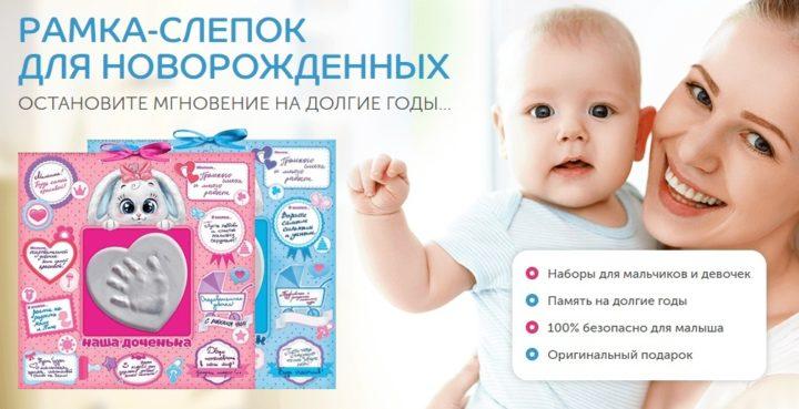 Детский набор для слепка ручки: обзор, отзывы, купить по низкой цене