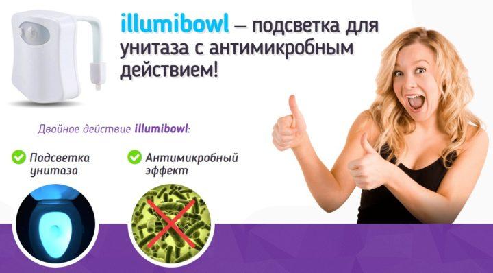 IllumiBowl – подсветка для унитаза: обзор, отзывы, купить, стоимость
