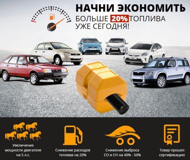 Экономитель топлива FuelFree: купить по низкой цене, обзор, отзывы