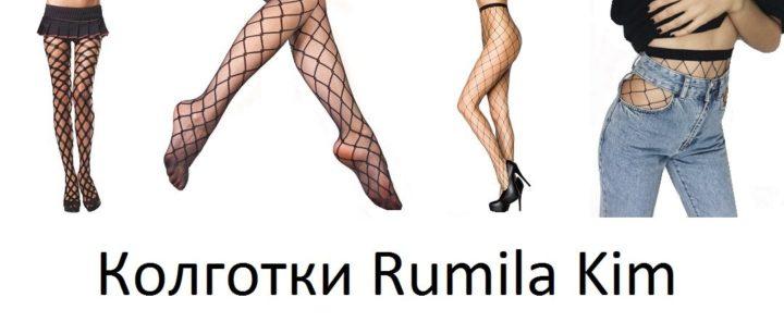 Rumila Kim (Fishnets) - стильные колготки в сетку: обзор, отзывы, купить