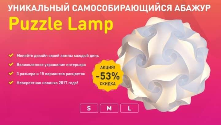 Самособирающийся абажур Puzzle Lamp: обзор, отзывы, купить, цена