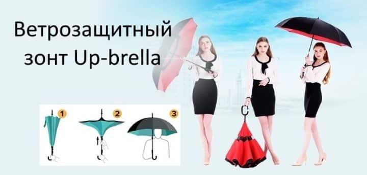 Ветрозащитный зонт Up-brella: купить по низкой цене обзор, отзывы