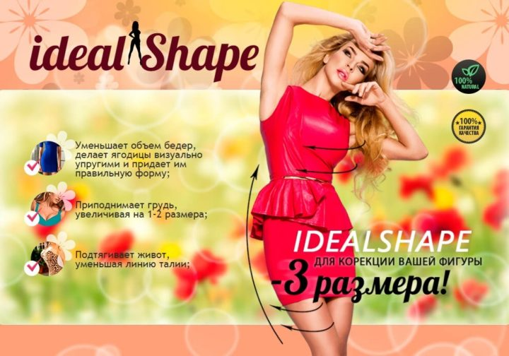 Ideal Shape - утягивающее белье: обзор, отзывы, купить, стоимость