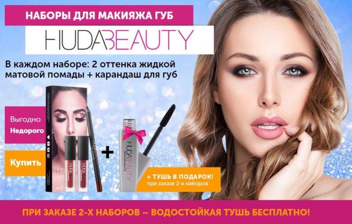 Матовые помады для губ Huda Beauty: обзор, отзывы, купить, цена