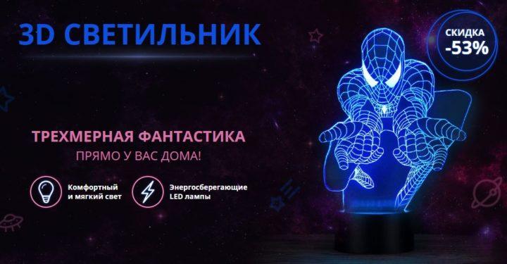 Красивый 3D светильник: обзор, отзывы, купить по низкой стоимости