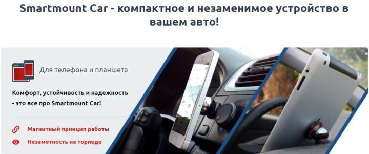 Держатель для телефона Smartmount car: обзор, отзывы, купить, цена