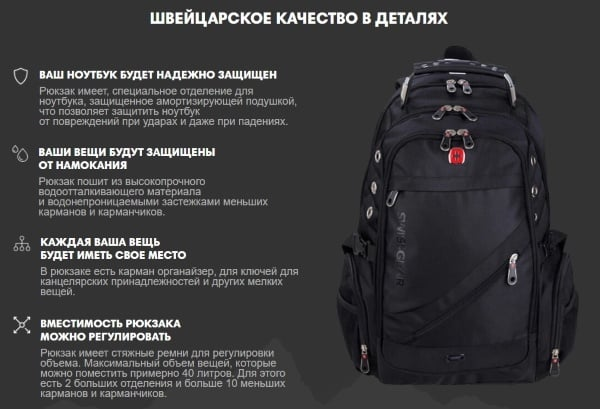 Швейцарский рюкзак магазин в москве