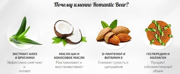 Состав перманентного средства Romantic Bear