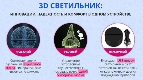 Картинки по запросу 3D лампы в подарок и для себя.