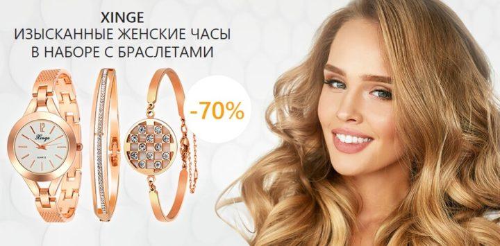 Xinge – кварцевые часы с браслетами: купить, цена, обзор, отзывы