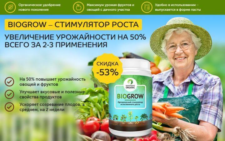 BioGrow – биоактиватор роста растений: купить, цена, обзор, отзывы