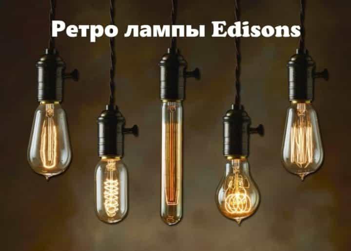 Ретро лампы Edisons: купить по низкой стоимости, обзор, отзывы