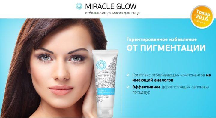 Miracle Glow - отбеливающая маска: купить, цена, обзор, отзывы