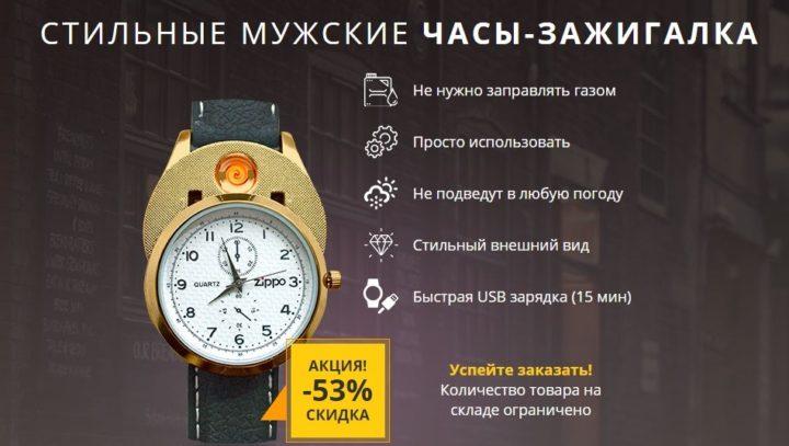 Часы-зажигалка Zippo: купить по низкой цене, обзор, отзывы