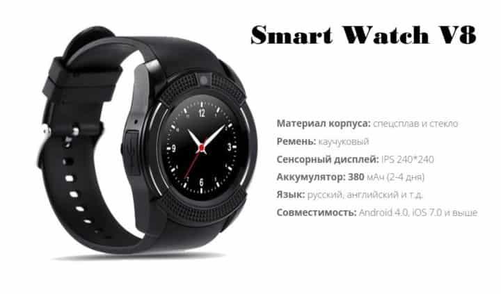 Умные часы Smart Watch V8: купить по низкой цене, обзор, отзывы