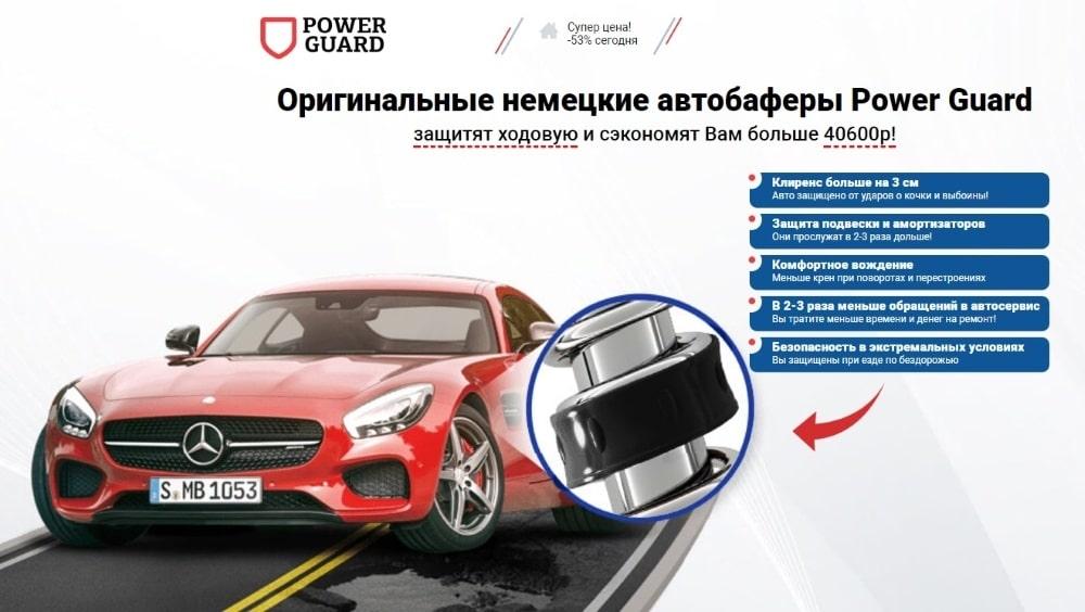 Power Guard - немецкие автобаферы: купить, цена, обзор, отзывы